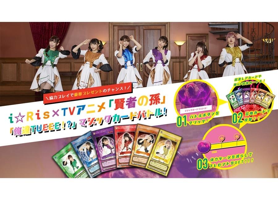 春アニメ『賢者の孫』×i☆Risスペシャルコラボ企画がスタート