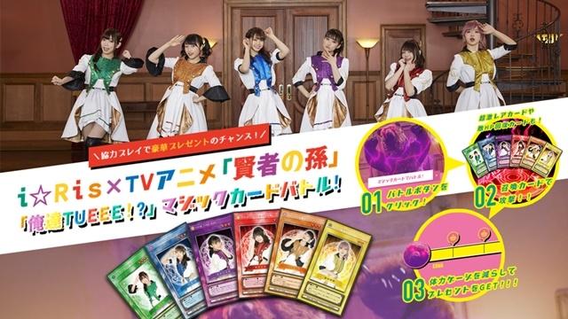 何があっても「とりまsorry! 」でOK!  i☆Ris 18thシングル『アルティメット☆MAGIC』インタビュー-8