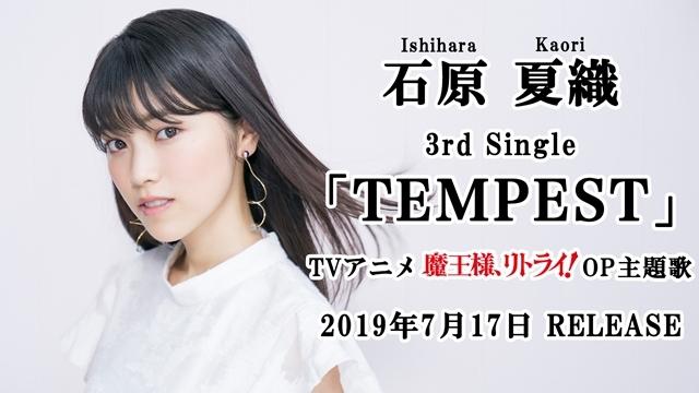 2019年7月17日に発売する石原夏織さん3rdシングル「TEMPEST」の視聴動画が公開! 発売を記念したイベントも東名阪にて開催-1