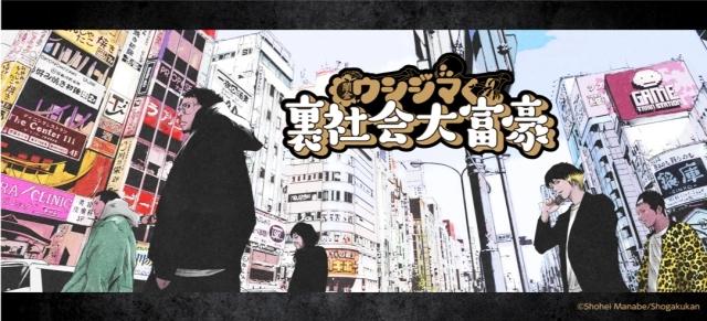 漫画『闇金ウシジマくん』のボードゲームが発売