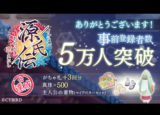 恋愛シミュレーションゲーム『イケメン源氏伝』事前登録数5万人突破