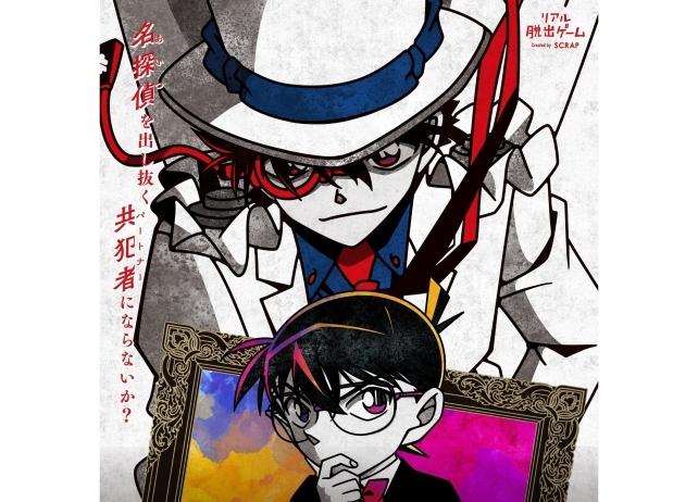 リアル脱出ゲーム×『名探偵コナン』最新作のストーリーなど一挙公開!