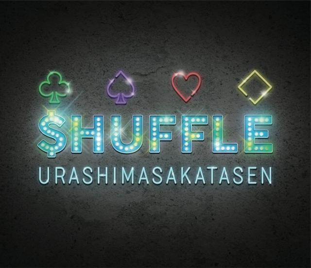 浦島坂田船によるニューアルバム「$HUFFLE」の初回限定盤2種のジャケットと、豪華クリエイター参加の収録曲詳細発表!各イベント情報も明らかに