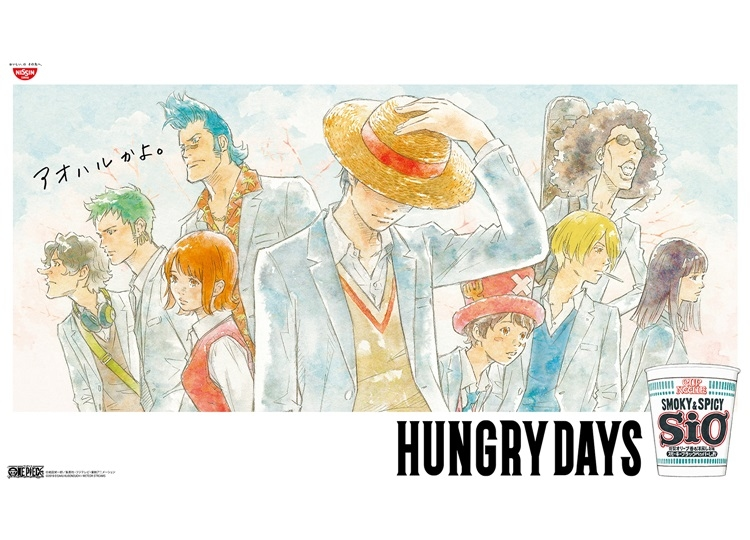 """HUNGRY DAYS ワンピース ゾロ篇""5月22日より全国でオンエア"
