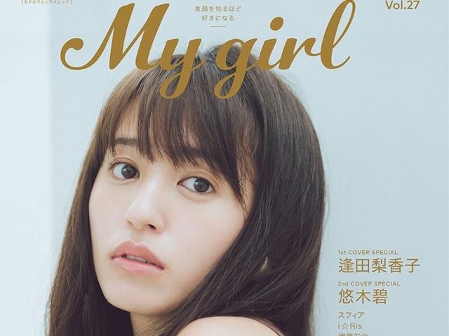 逢田梨香子&悠木碧が表紙「My Girl vol.27」5月28日 発売