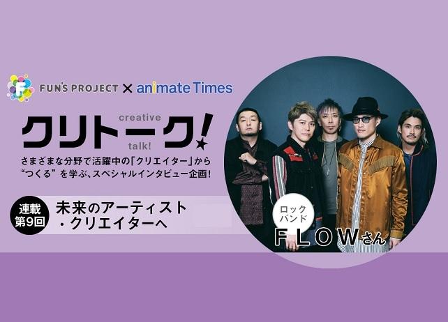 「FUN'S PROJECT」×アニメイトタイムズコラボインタビュー企画 第9回 FLOW