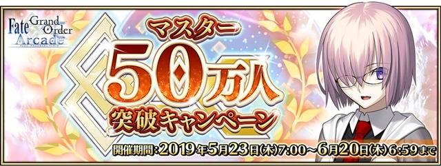 『Fate/Grand Order Arcade』マスター50万人突破キャンペーン開催決定! カルデアゲート完全リニューアル、「ジャンヌ・オルタピックアップ召喚」を実施
