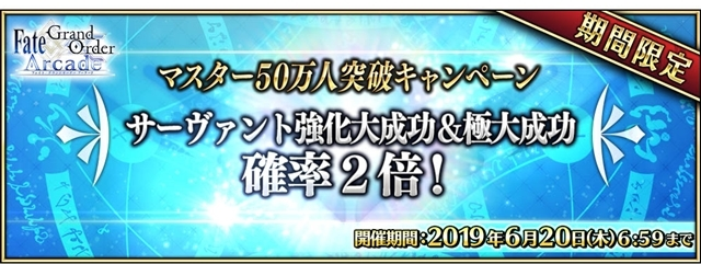 『Fate/Grand Order Arcade』マスター50万人突破キャンペーン開催決定! カルデアゲート完全リニューアル、「ジャンヌ・オルタピックアップ召喚」を実施の画像-6