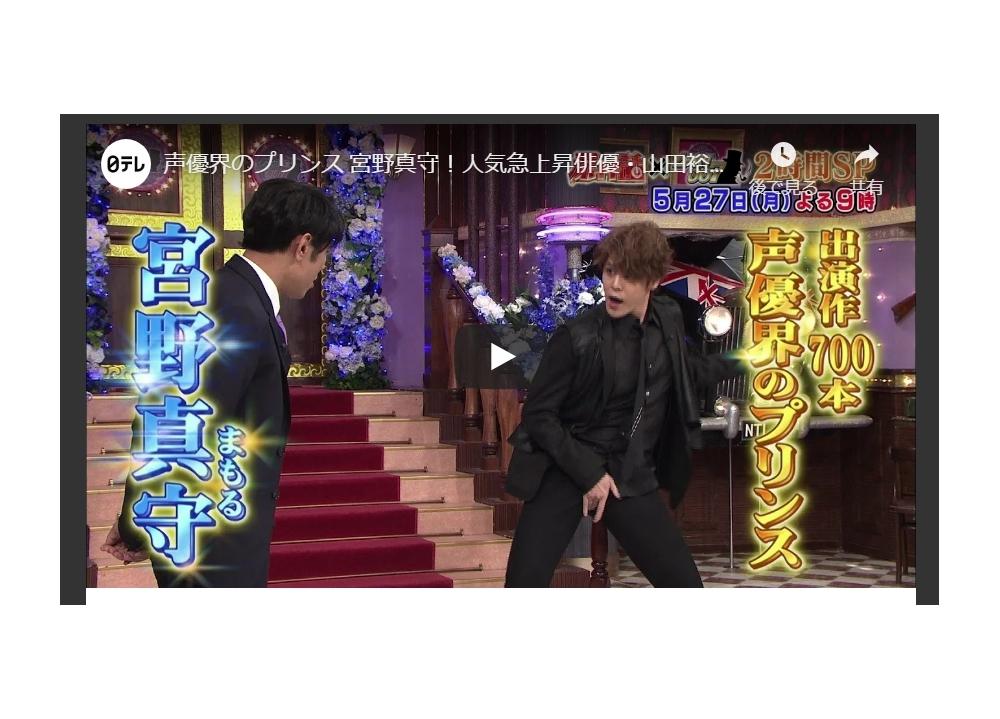 宮野真守が5月27日放送の『しゃべくり007』2時間SPに出演決定!