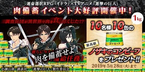 運命選択RPG『イドラ』とTVアニメ『進撃の巨人』コラボイベントを記念して、最高級のコンビーフが当たる「肉を備蓄せよ!」Twitterキャンペーンが開催!-1