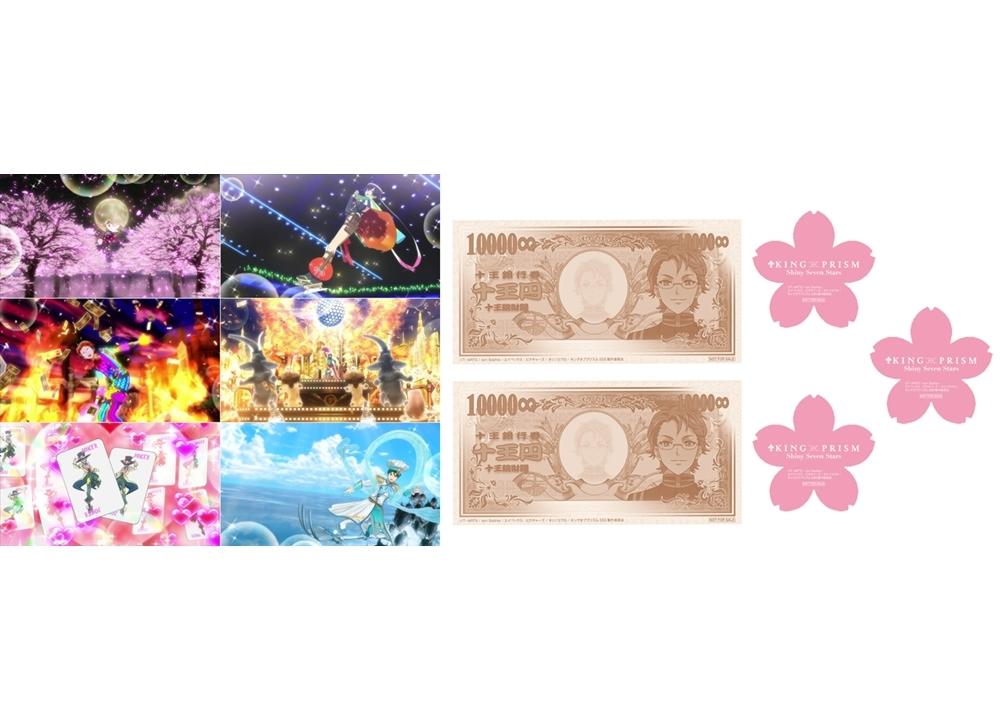 キンプリ新章シリーズ累計興収4億突破!プリズムシャワー上映が開催決定