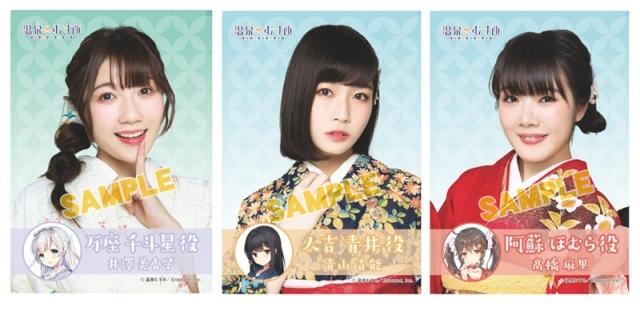 『温泉むすめ』声優12名による着物カレンダー&ポストカード(12枚1セット)がアニメイトオンラインショップにて予約受付中!