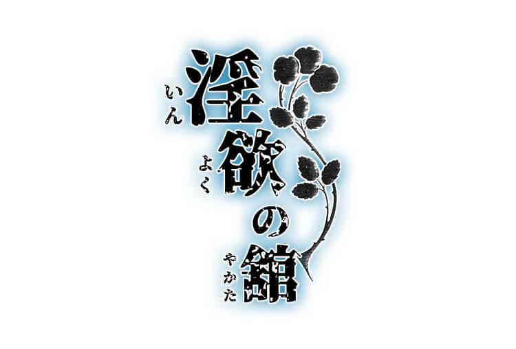 シチュボイスドラマ『淫欲の舘 第三話「行き過ぎたオナニスト」』(出演声優:白波瀬雪都)が配信開始!