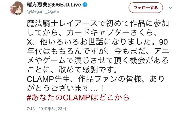 ハッシュタグ「#あなたのCLAMPはどこから」がツイッターで話題沸騰中! 『魔法騎士レイアース』『CCさくら』など出演声優陣&関係者のツイートまとめ-1