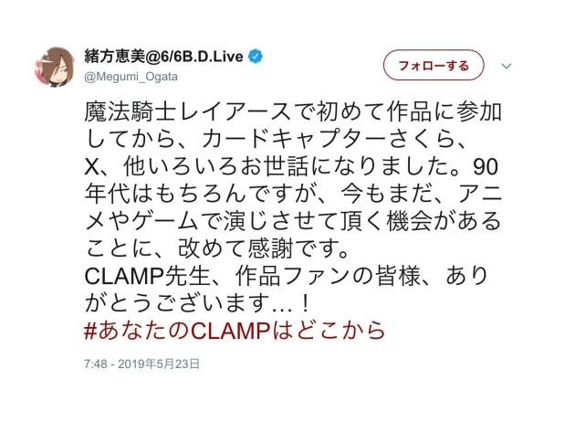 「#あなたのCLAMPはどこから」声優陣&関係者ツイートまとめ