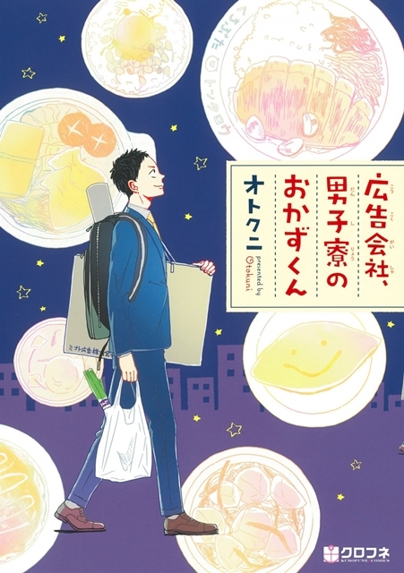 人気作が「LINEマンガ」で読める『クロフネ×LINEマンガ』配信開始!akka氏の『お寺生まれの木伏家』も連載スタート