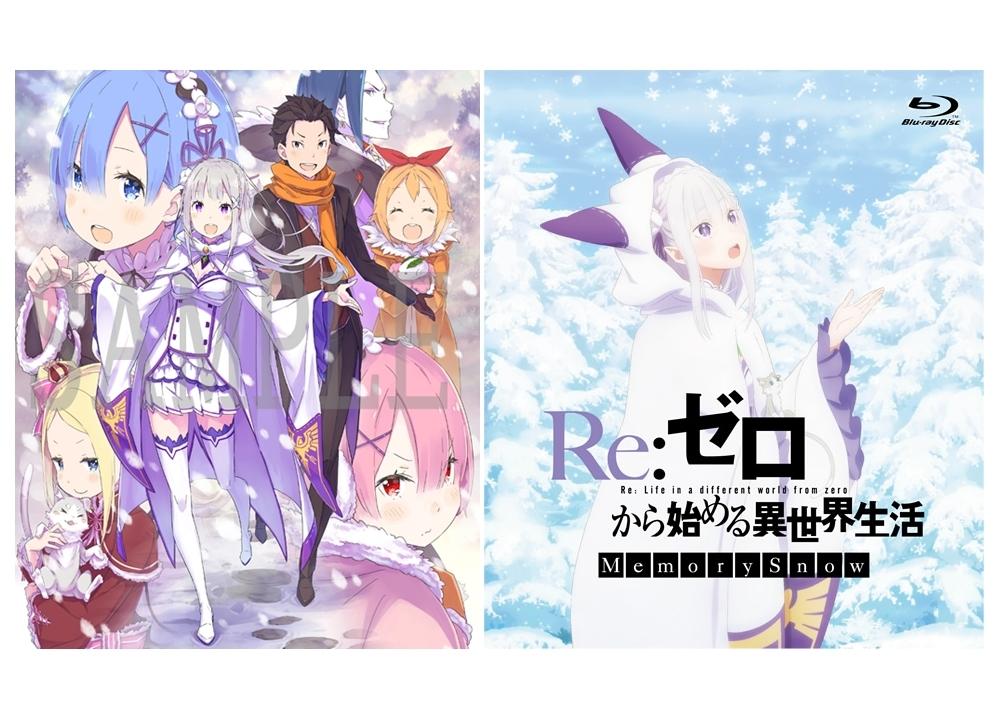 『リゼロ Memory Snow』BD&DVDのジャケット公開!