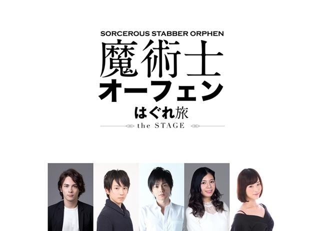 舞台『魔術士オーフェン はぐれ旅』松本慎也ほか全キャスト決定