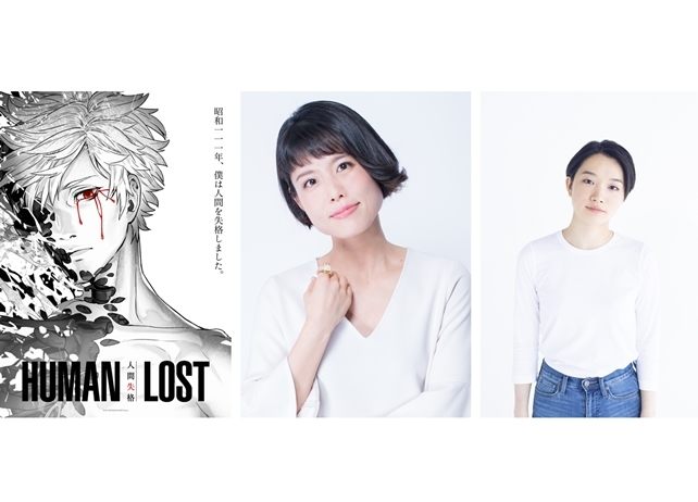 『HUMAN LOST 人間失格』追加声優に沢城みゆき&千菅春香