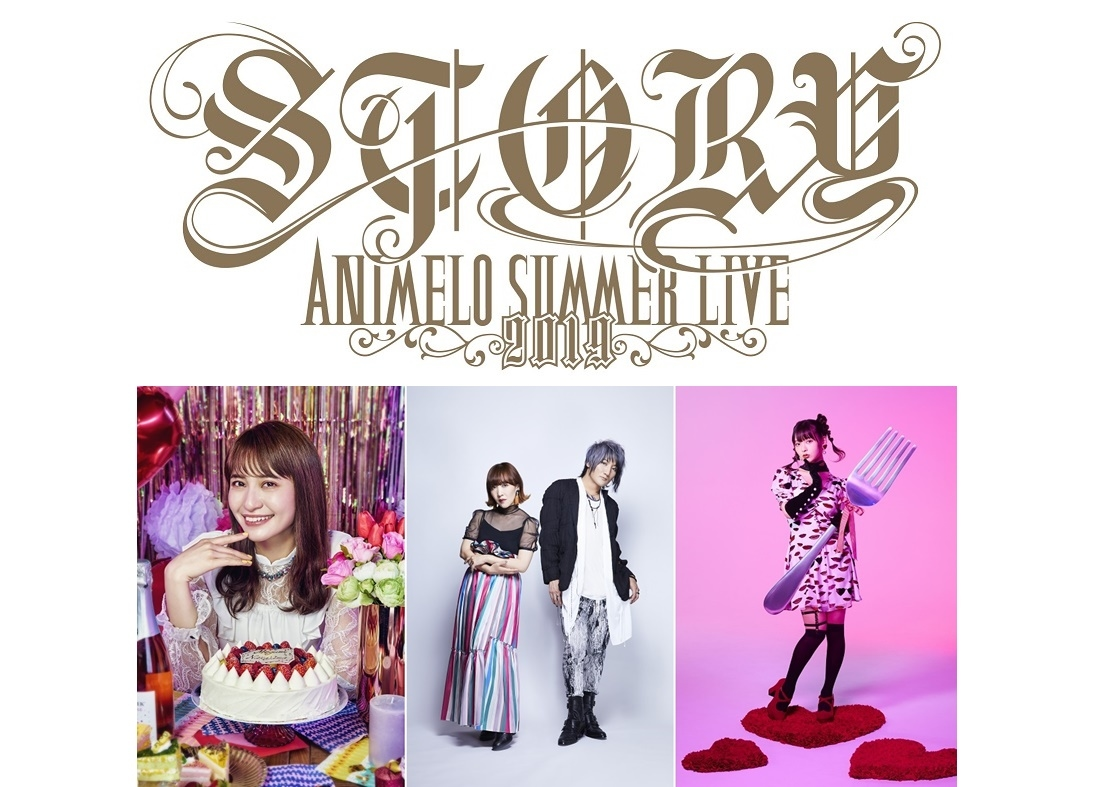 「アニサマ2019」中島愛、angela、上坂すみれが出演決定