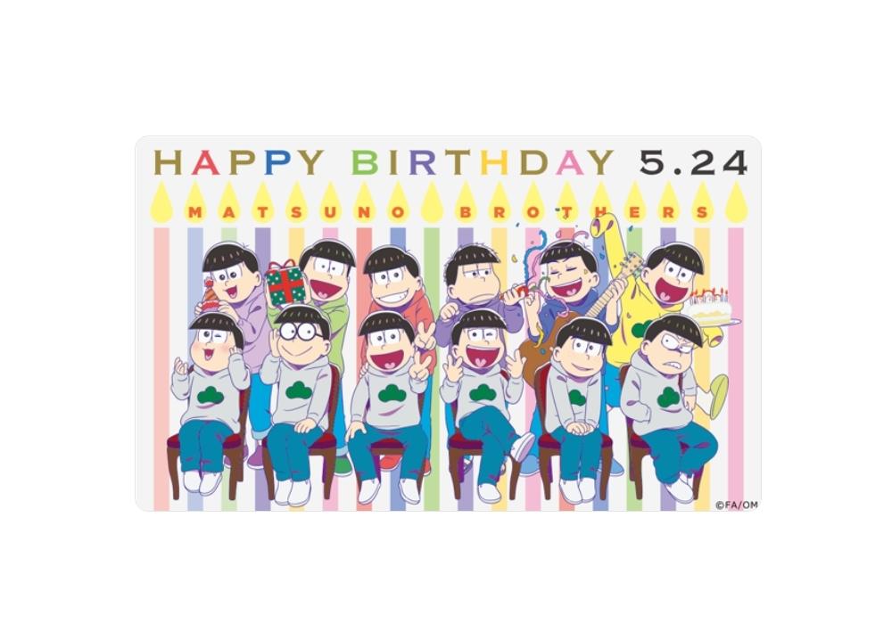 『おそ松さん』5月24日は6つ子の誕生日!SP描きおろしイラスト公開