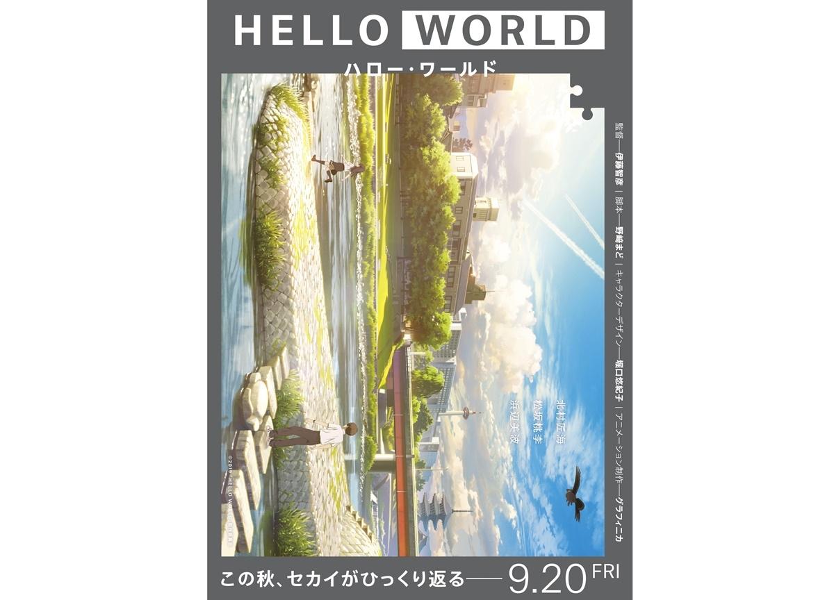 アニメ映画『HELLO WORLD』45秒間のWEB限定特報が解禁