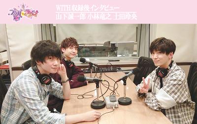 『プリパラジオ』第6回 WITH 収録後インタビュー/出演:山下誠一郎さん、小林竜之さん、土田玲央さん-1