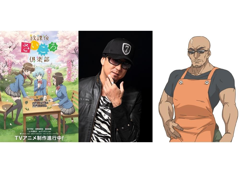 『放課後さいころ倶楽部』追加声優に黒田崇矢が決定、特報PVも解禁!