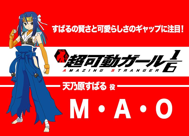 アニメ『超可動ガール1/6』声優:M・A・Oインタビュー