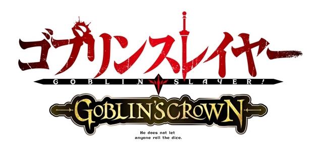 『ゴブリンスレイヤー』の新作アニメ「GOBLIN'S CROWN」2020年新宿バルト9他にて劇場上映決定! 新キャラが登場する最新PVも解禁-5