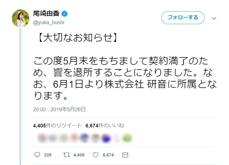 声優・尾崎由香が響を退所し株式会社 研音へ所属