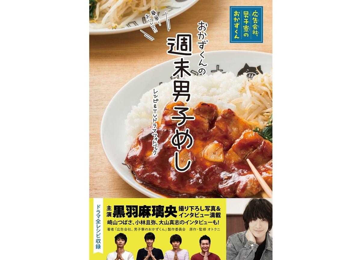 『広告会社、男子寮のおかずくん』レシピ&TVドラマフォトブックが発売