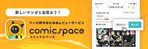 comicspace