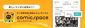 comicspace
