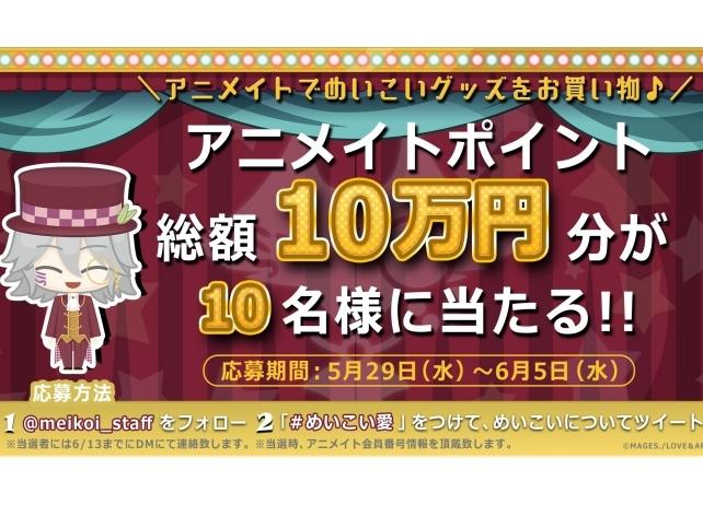 『めいこい』Twitterキャンペーンが5/29開催!
