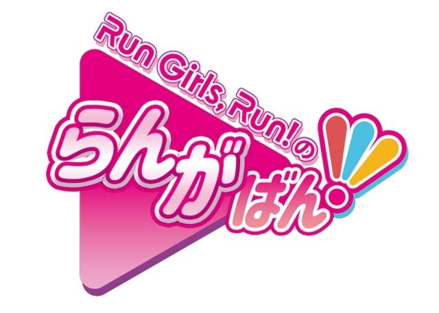 『Run Girls, Run!』林鼓子さんが取材を担当!TVアニメ「キラッとプリ☆チャン」シーズン2OPテーマ『ダイヤモンドスマイル』発売記念インタビューの画像-12