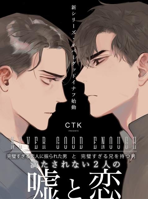 WEB雑誌「ビーボーイP!」にてCTK先生による新連載『NEVER GOOD ENOUGH』がスタート!