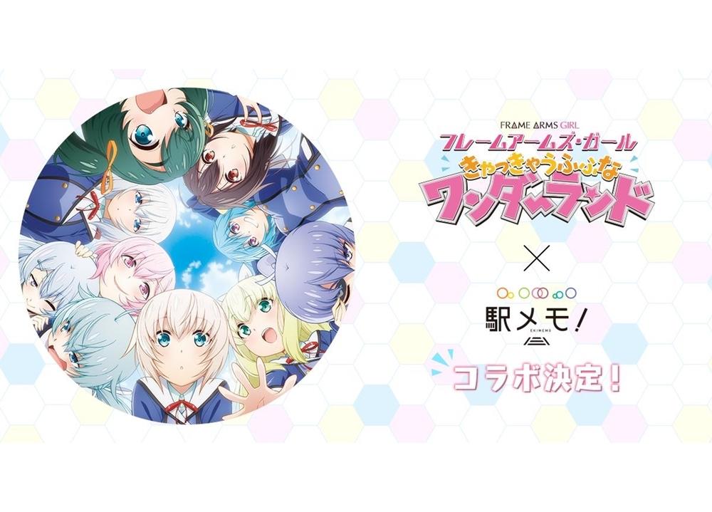 『FAガール』×『駅メモ!』コラボイベントが、6月29日よりスタート!