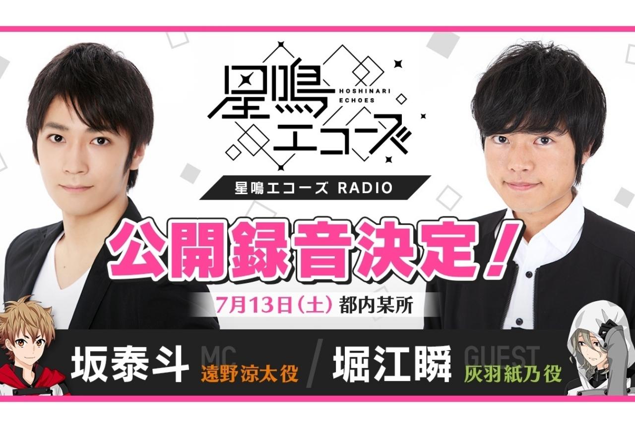 「星エコラジオ」堀江瞬をゲストに迎えた初の公開録音イベントが開催決定!