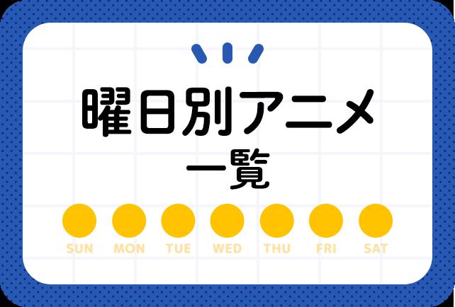 今期アニメ曜日別一覧