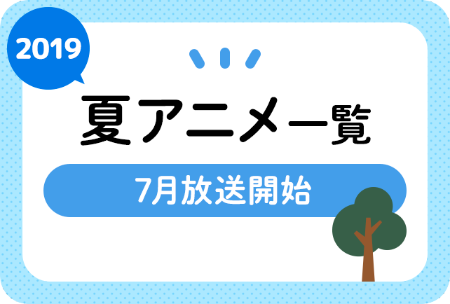 2019年 夏アニメ一覧 7月放送開始