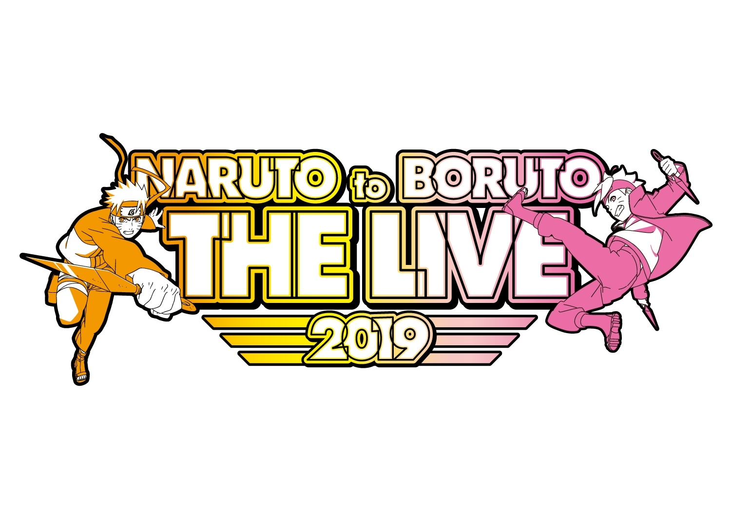 「NARUTO to BORUTO THE LIVE 2019」10月5日(土)、6(日)開催