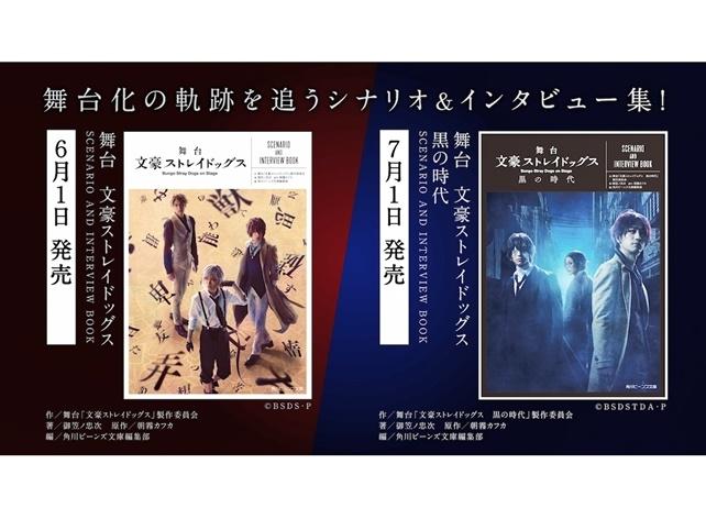 『舞台 文豪ストレイドッグス』シナリオ&インタビュー集が発売決定