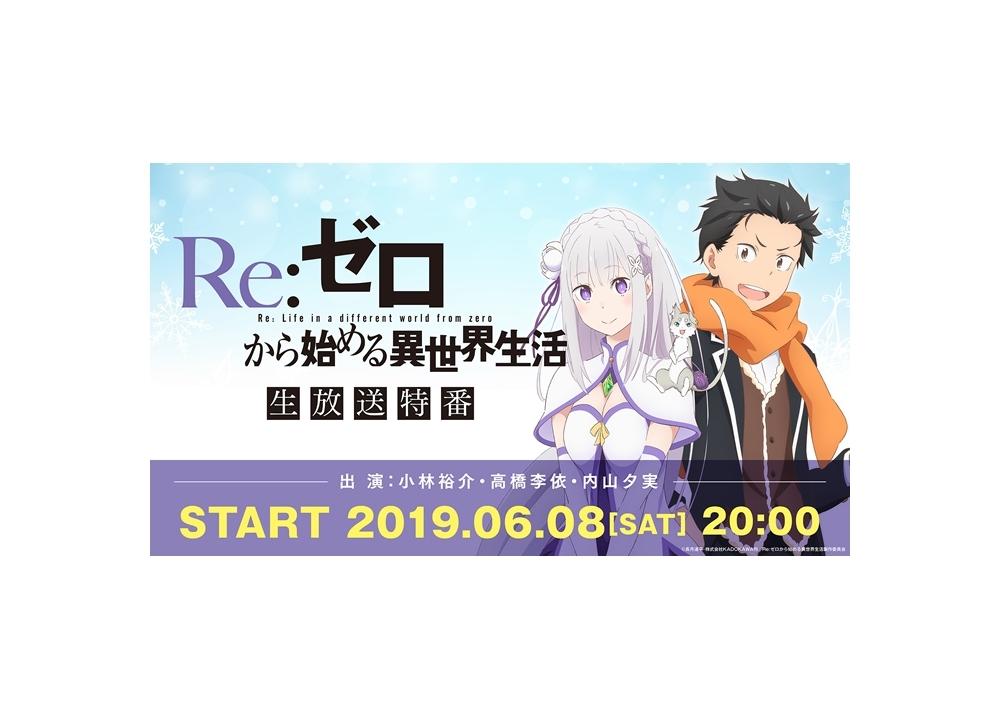 『リゼロ』生放送特番に声優の小林裕介・高橋李依・内山夕実が出演決定