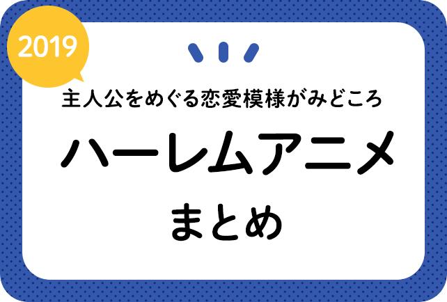 ハーレムアニメおすすめ24作品【2019年版】