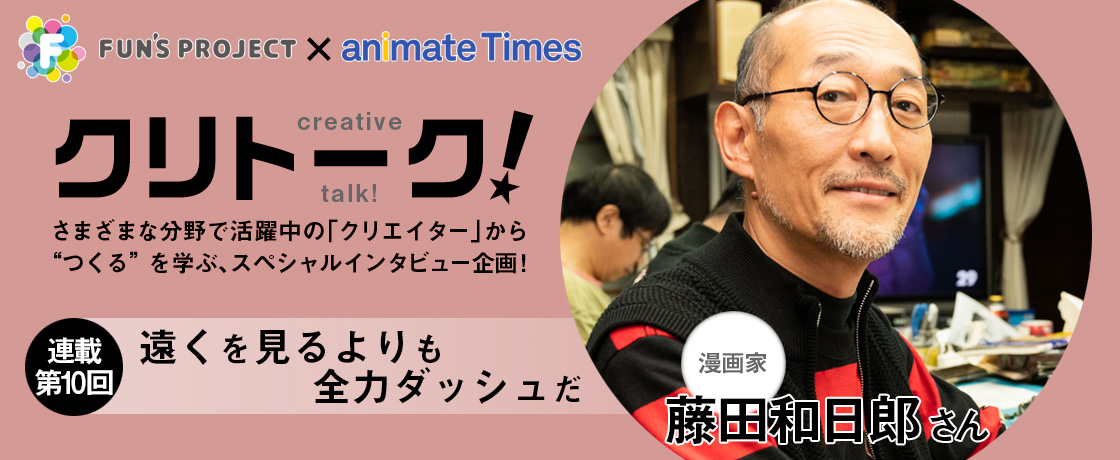 FUN'S PROJECT×animateTimes-1