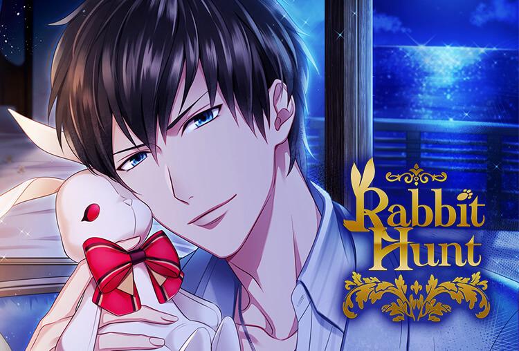 アニメイト特典あり!シチュCD『「RabbitHunt」~Stage3.幼馴染 霧島慎也~』(出演声優:佐和真中)が配信開始!