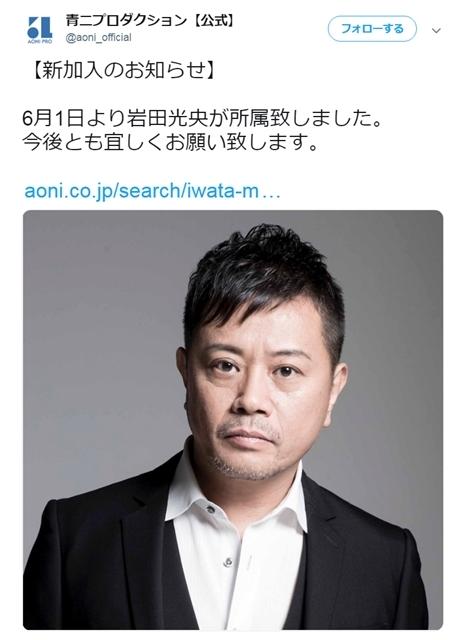 岩田光央が、6月1日より青二プロダクション所属に! | アニメイトタイムズ