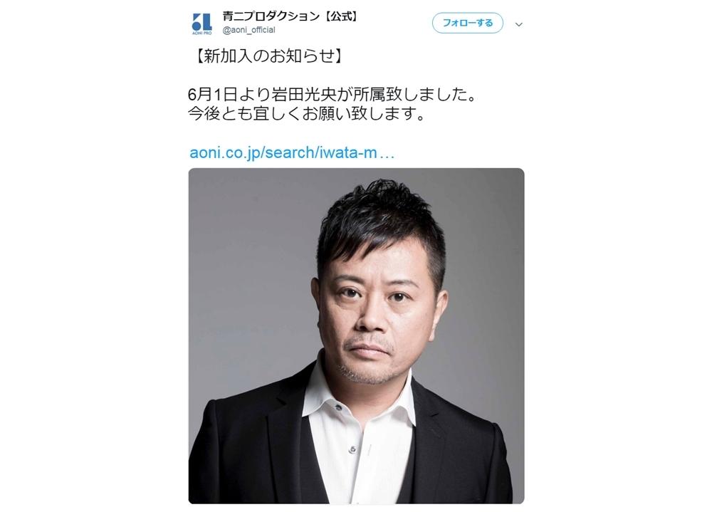 岩田光央が、6月1日より青二プロダクション所属に!