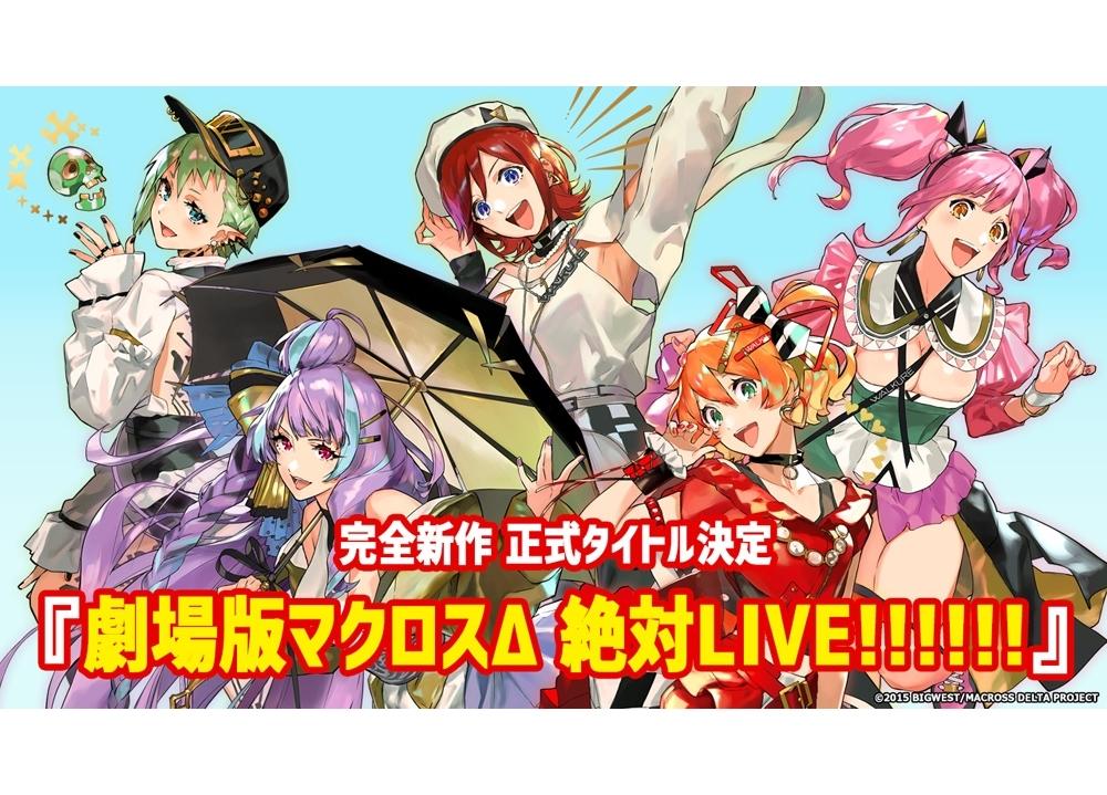 完全新作劇場版の正式タイトルは『劇場版マクロスΔ 絶対LIVE!!!!!!』に決定!